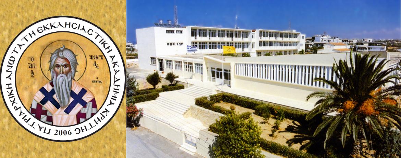 Πατριαρχική Ανωτάτη Εκκλησιαστική Ακαδημία Κρήτης