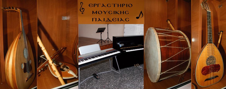 Εργαστήριο Μουσικής Παιδείας